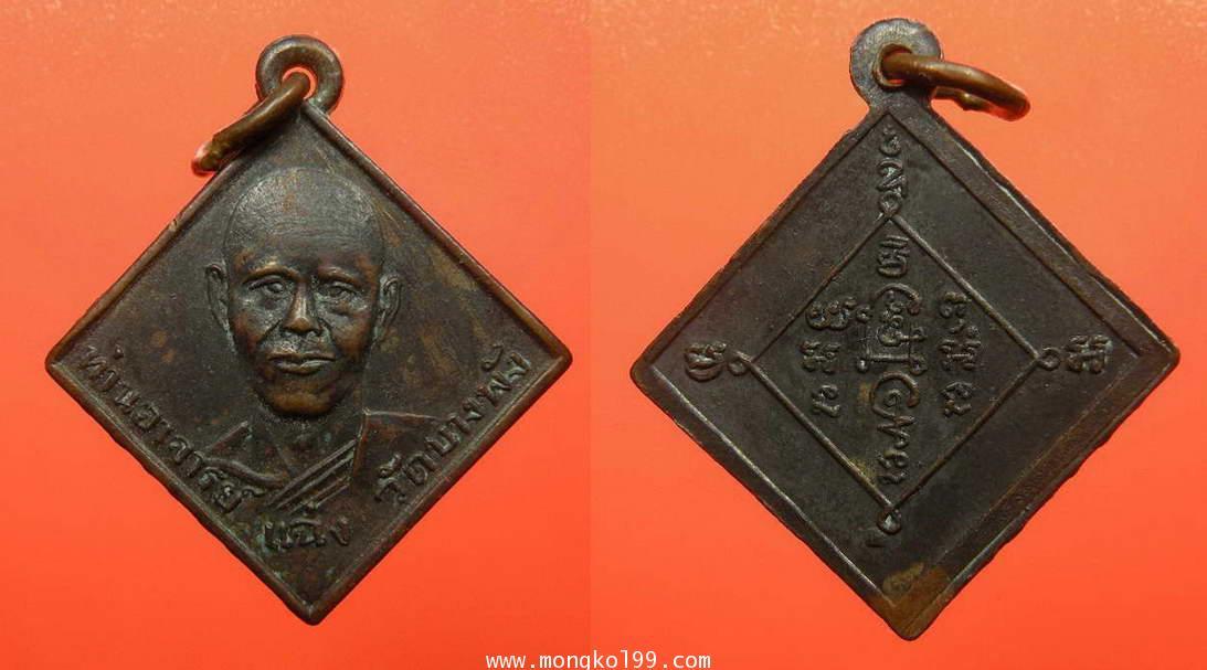 พระเครื่อง เหรียญหลวงพ่อแฉ่ง วัดบางพัง รุ่นแรก พิมพ์นิยม 4 ชาย เนื้อทองแดง ห่วงเชื่อมเดิม