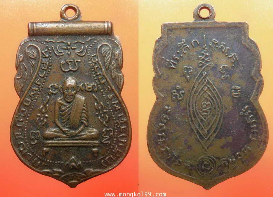 พระเครื่อง เหรียญหลวงพ่อกลั่น วัดพระญาติ  สร้างโดยหลวงปู่ดู่ วัดสะแก เนื้อทองแดง