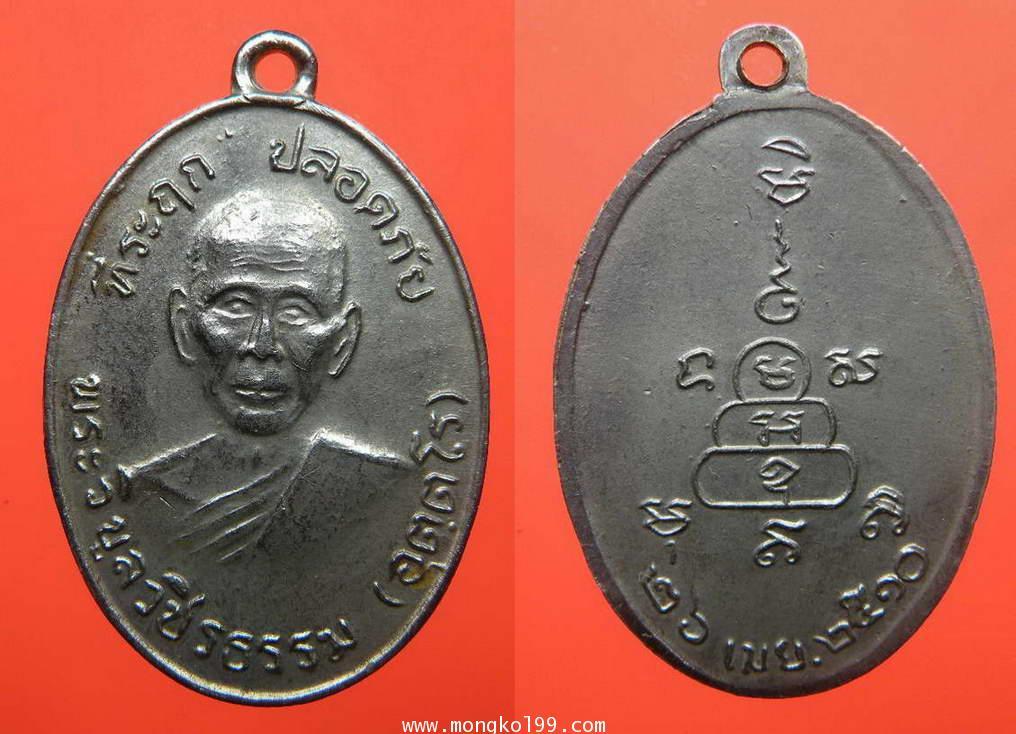 พระเครื่อง เหรียญปั้ม พระครูวิบูลวชิรธรรม (หลวงพ่อหว่าง) รุ่นแรก ปี2510