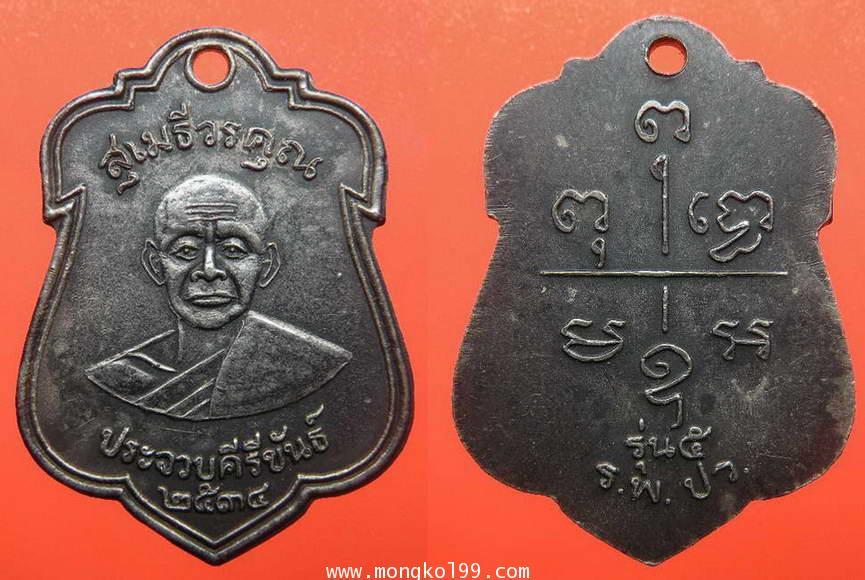 เหรียญพระสุเมธีวรคุณ จ.ประจวบคีรีขันธ์ รุ่น 5 ร.พ. ปว. ปี 2534  เนื้อเงิน