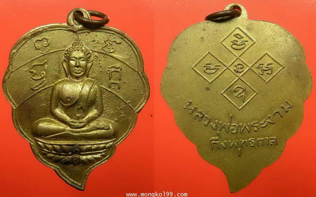 พระเครื่อง เหรียญหลวงพ่อพระงาม ปี 2500 เนื้อฝาบาตร