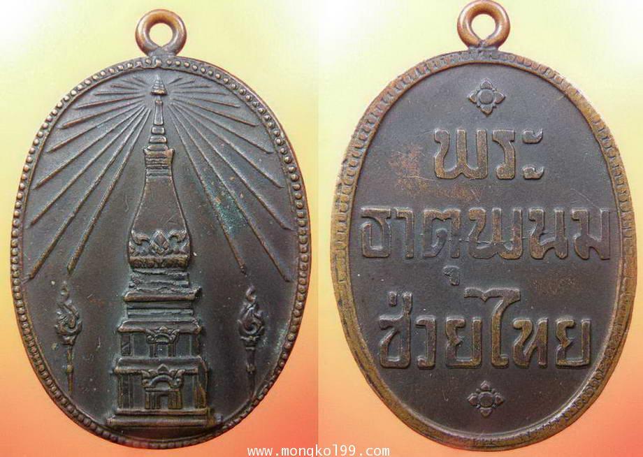 พระเครื่อง เหรียญพระธาตุพนม ช่วยไทย เนื้อทองแดงรมดำ