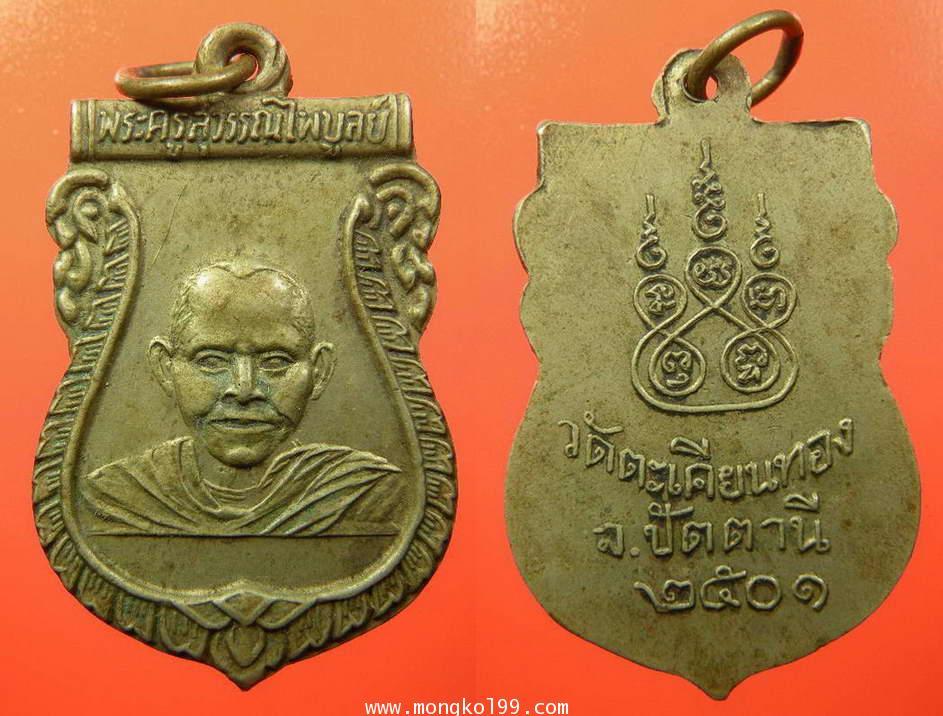 พระเครื่อง เหรียญพระครูสุวรรณไพบูลย์ วัดตะเคียนทอง จ.ปัตตานี  ปี 2501 เนื้ออาบาก้า