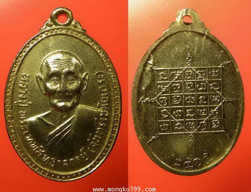 พระเครื่อง  เหรียญพระเทพสิทธาจารย์ จันทร์ เขมมิยเถระ ปี 2515 เนื้อทองแดงกะไหล่ทอง