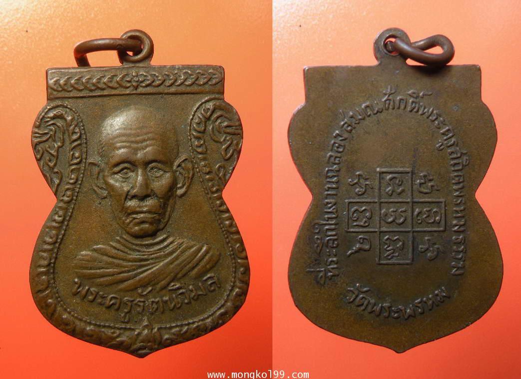 พระเครื่อง พระเหรียญพระครูรัตนวิมล ที่ระลึกในงานฉลองสมณศักดิ์ พระครูสถิตพรหมธรรม วัดพระพรหม จ.สุราฏร