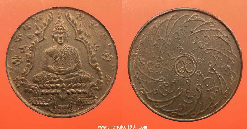 พระเครื่อง เหรียญพระแก้วมรกต ฉลอง 150 ปี กรุงรัตนโกสินทร์  เนื้อทองแดง ปี 2475