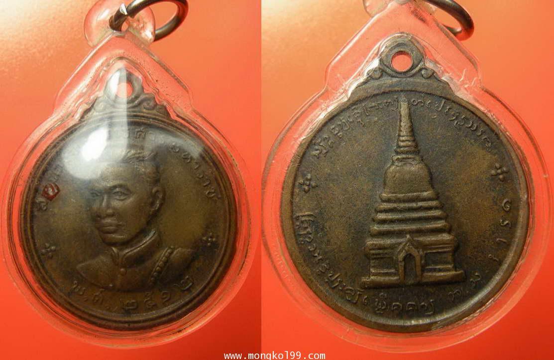 เหรียญพระนเรศวรเมืองงาย ปลุกเสกพิธียิ่งใหญ่วัดพระสิงห์วรวิหาร ปี 2512 ในหลวงทรงเททอง