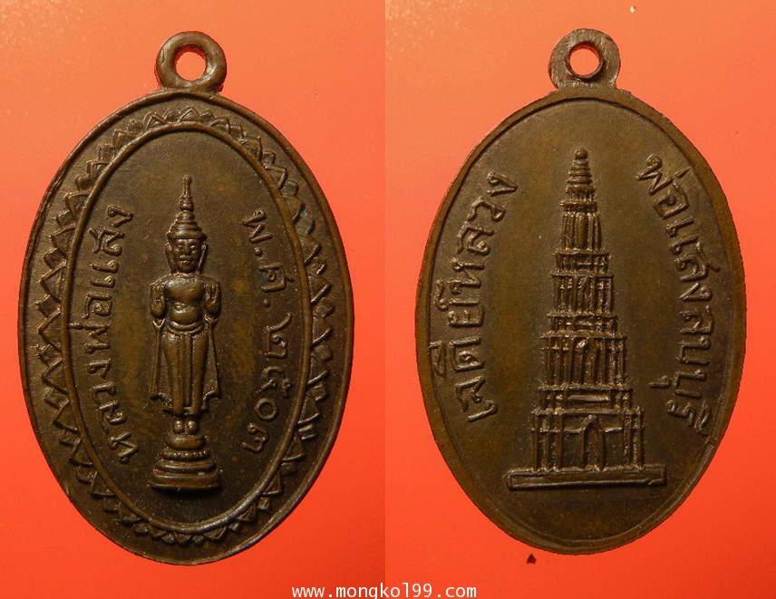 พระเครื่อง เหรียญหลวงพ่อแสง เจดีย์หลวง ปี 2503 เนื้อทอง จ.ลพบุรี แดงผิวไฟ