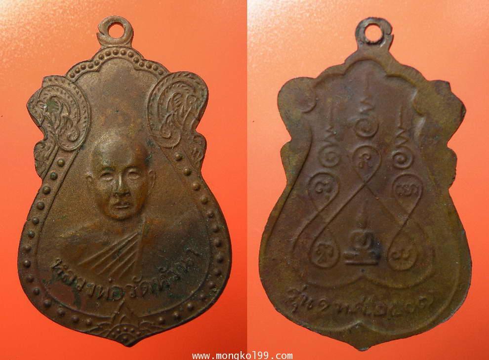 พระเครื่อง เหรียญหลวงพ่อวัดหัวนา รุ่น  1 ปี 2507 เนื้อทอแดง