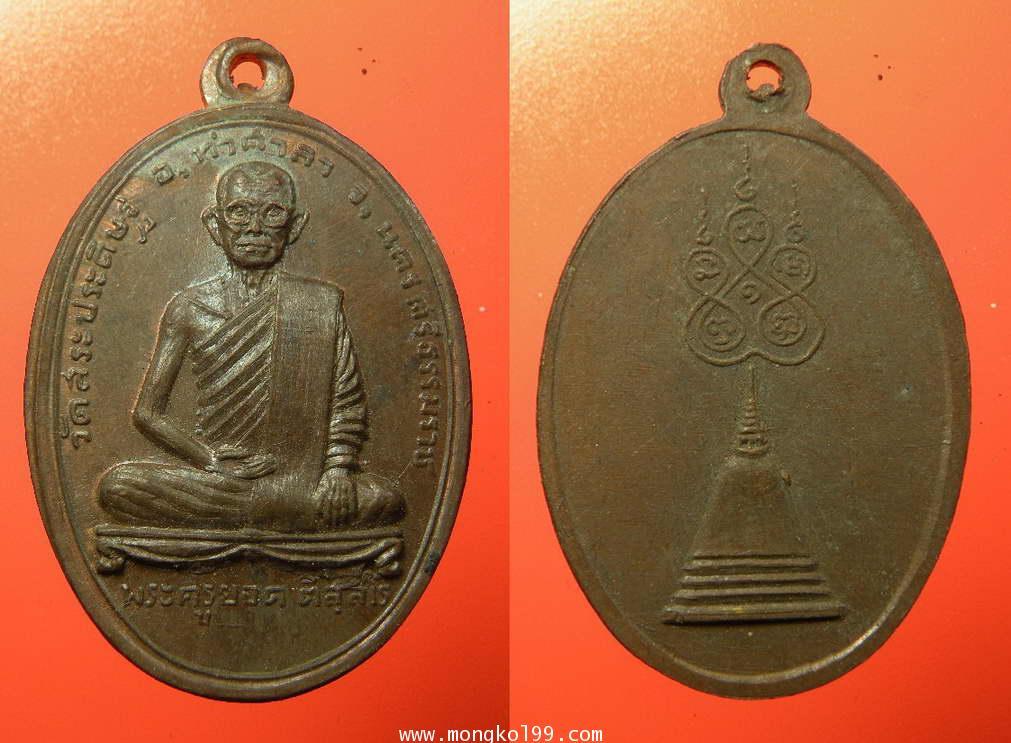 พระเครื่อง เหรียญพระครูยอด ติสฺสโร วัดสระประดิษฐ์ ต.ท่าศาลา จ.นครศรีธรรมราช เนื้อทองแดง