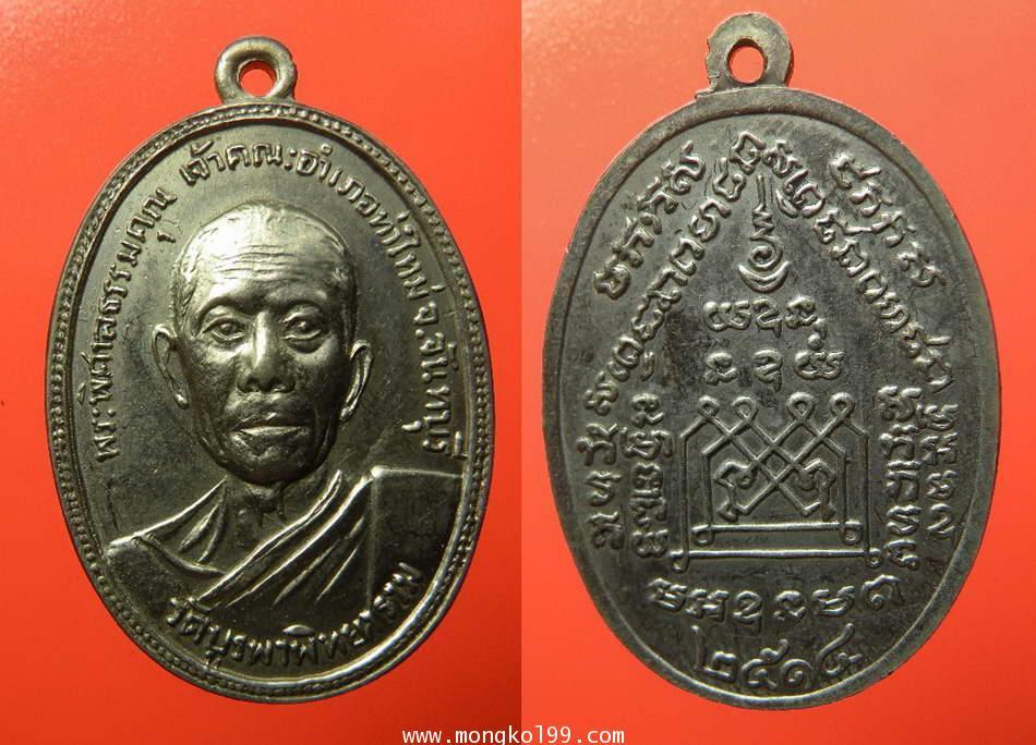 พระเครื่อง เหรียญพระพิศาลธรรมคุณ เจ้าคณะอำเภอท่าใหม่ วัดบูรพาพิทยาคม  ปี 2514 เนื้ออาบาก้า