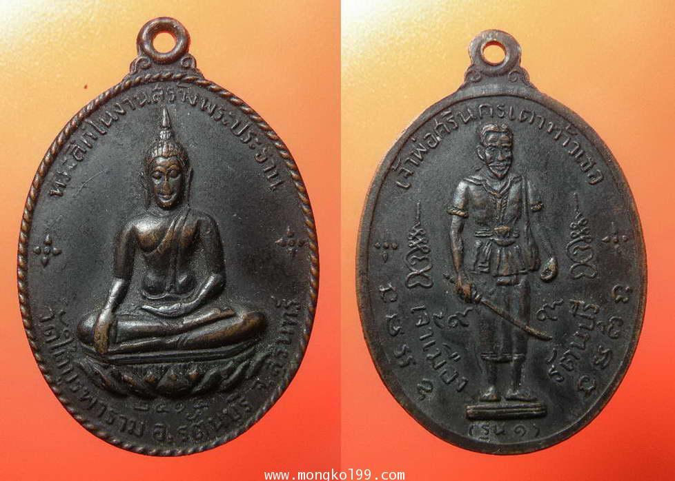พระเครื่อง เหรียญพระพุทธ วัดใหญ่บูรพาราม ที่ระลึกในการสร้างพระประทาน หลังเจ้าพ่อศรีนครเตาท้าวเธอ เจ้