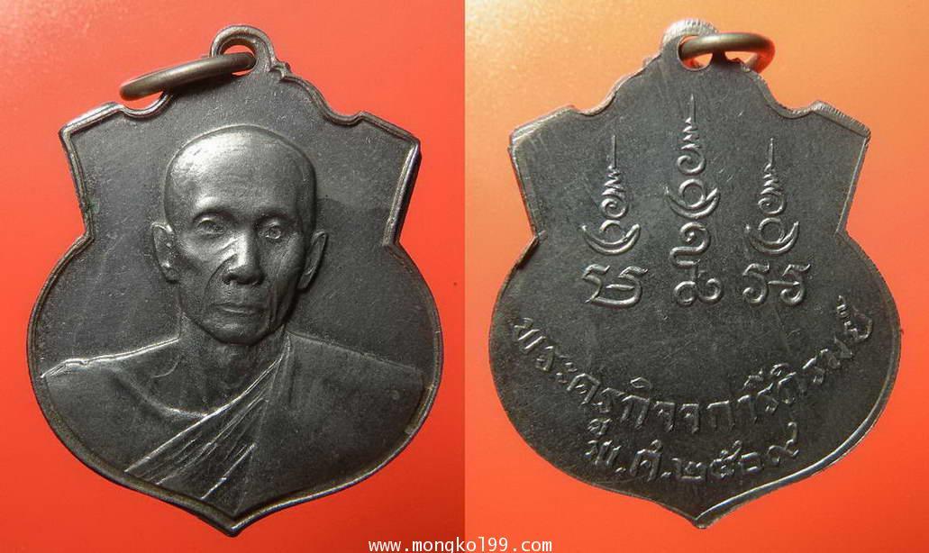 พระเครื่อง เหรียญพระครูกิจจการีภิภมย์ หลวงพ่อโชติ วัดใหม่บางคล้า  ปี 2509 เนื้ออาบาก้า