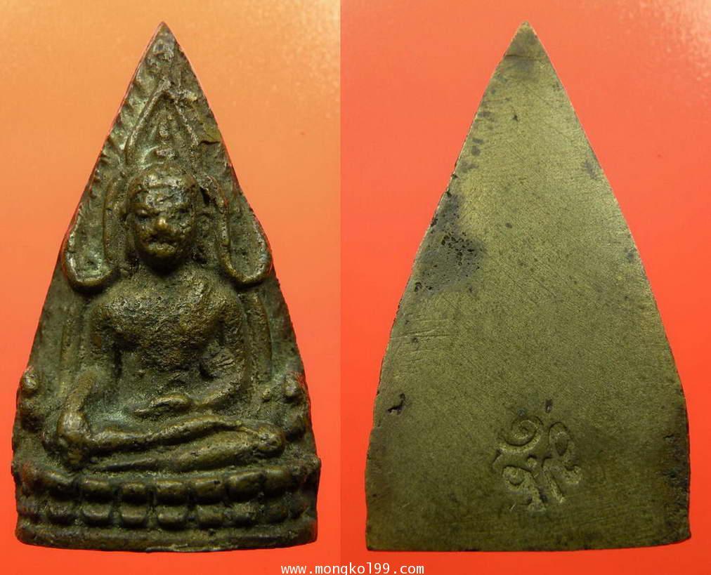 พระเครื่อง พระพุทธชินราช วัดสุทัศน์ หลังต๊อก มค ๑  เนื้อทองเหลืองหล่อโบราณ