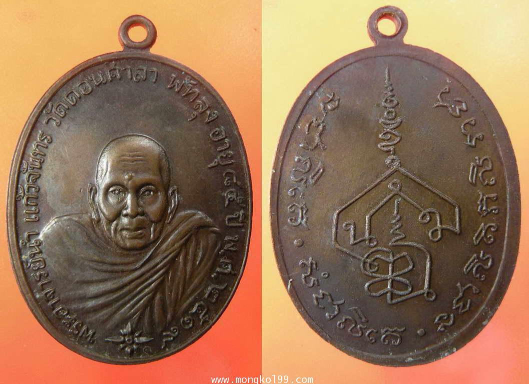 พระเครื่อง เหรียญพระอาจารย์นำ แก้วจันทร วัดดอนศาลา รุ่นแรก ที่ระลึกในงานฉลองอายุครบ 85 ปี พ.ศ.2519