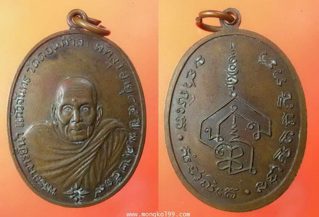 รย์นำ แก้วจันทร วัดดอนศาลา รุ่นแรก ที่ระลึกในงานฉลองอายุครบ 85 ปี พ.ศ.2519 สภาพสวย2