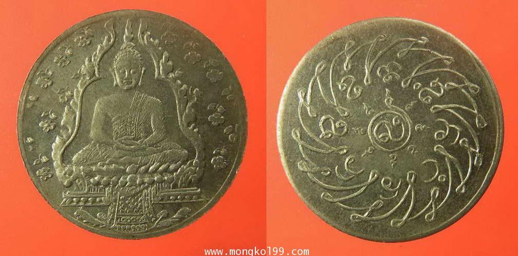 พระเครื่อง เหรียญพระแก้วมรกต ฉลอง 150 ปี กรุงรัตนโกสินทร์  เนื้ออาบาก้า ปี 2475 เหรียญที่สอง