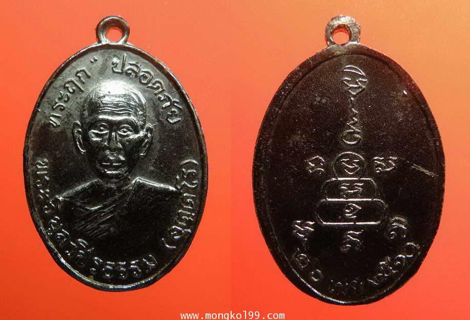 เหรียญพระครูวิบูลวชิรธรรม (หลวงพ่อหว่าง) รุ่นแรก ปี2510 บล๊อกนิยม ป.แตก บล็อก เหรียญที่สอง