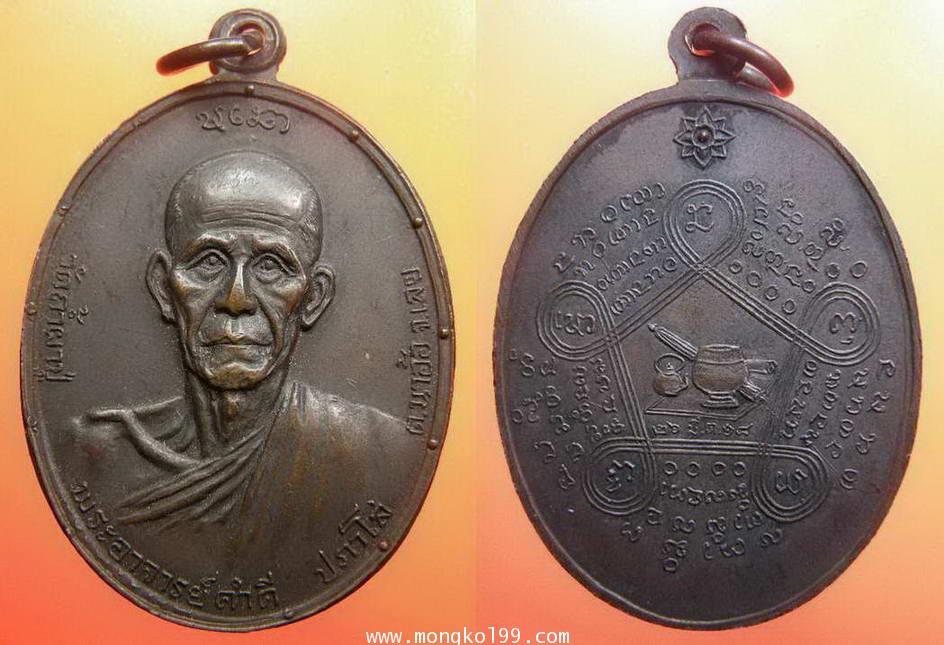 พระเครื่อง เหรียญพระอาจารย์คำดี ปภาโส วัดถ้ำผาปู่ ต.นาอ้อ จ.เลย ปี 2518 เนื้อทองแดง