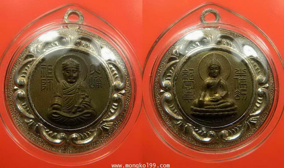 พระเครื่อง เหรียญไต้ฮงกง พิมพ์ 2 หน้า  ปี 2500