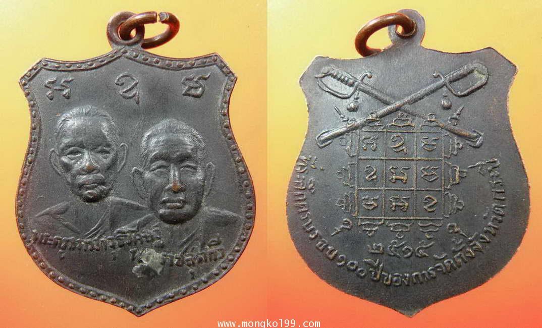 เหรียญสองอาจารย์ รุ่นแรก จ.กระบี่ ปี2515 ที่ระลึกครบรอบ 100 ปี ของการจัดตั้งจังหวัดกระบี่ เป็นพระเคร