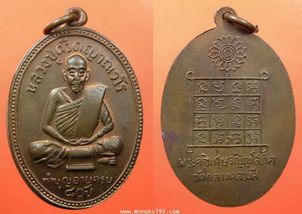 พระเครื่อง เหรียญหลวงปู่ด๊วดญาณวโร พระครูวิเศษรัญญโสภิต วัดกลางคลองสี่ ที่ระลึกทำบุญอายุครบ 80 ปี เน