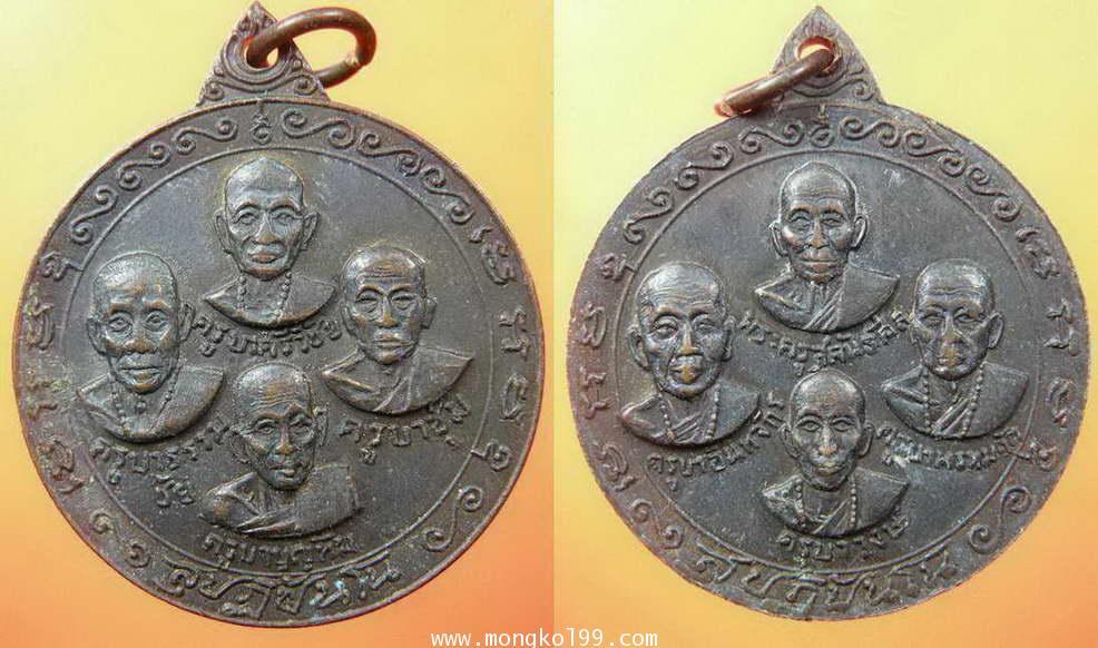 พระเครื่อง เหรียญแปดอาจารย์ ครูบาศรีวิชัย ครูบาชุ่ม ครูบาธรรมชัย ครูบาบุญทิม ครูบาธรรมจักร ครูบาพรหม