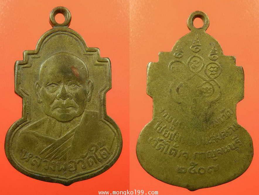 พระเครื่อง เหรียญหลวงพ่อเปลี่ยน วัดชัยชุมพรชนะสงคราม วัดใต้ ปี 2507 เนื้อฝาบาตร