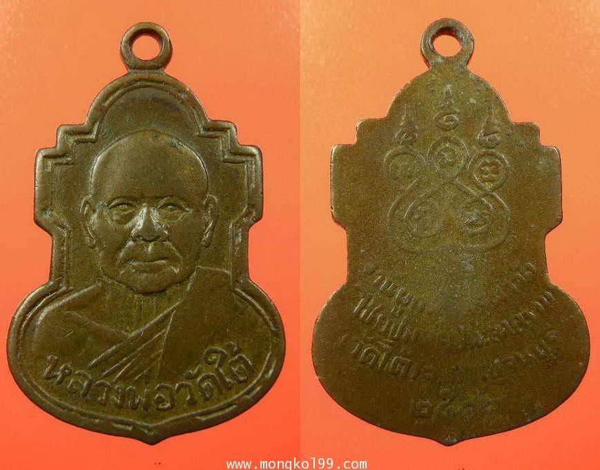 พระเครื่อง เหรียญหลวงพ่อเปลี่ยน วัดชัยชุมพรชนะสงคราม วัดใต้ ปี 2507 เนื้อฝาบาตร เหรียญที่สอง