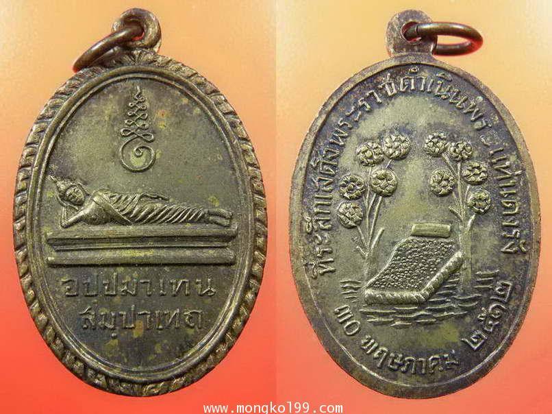 พระเครื่อง เหรียญพระแท่นดงรัง ที่ระลึกเสด็จพระราชดำเนินพระแท่นดงรัก ปี 2512 เนื้อทองแดงกะไหล่ทอง
