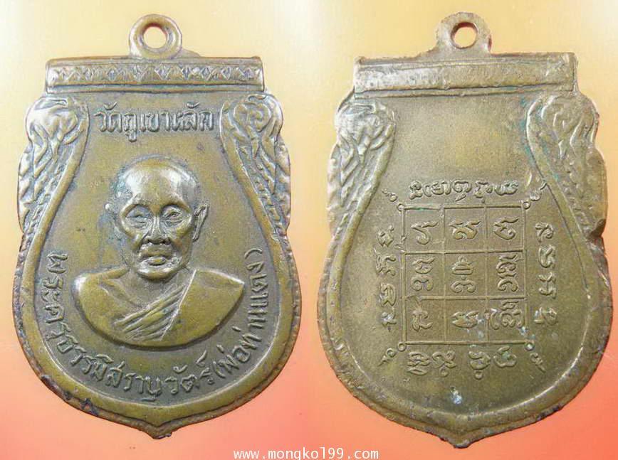 พระเครื่อง เหรียญหลวงพ่อแดง วัดภูเขาหลัก รุ่น 2 ปี 2509 เนื้อทองแดงกะไหล่ทอง