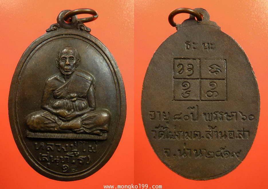 พระเครื่อง เหรียญหลวงปู่ไผ่ (สุนทโร) อายุ 80 ปี 60 พรรษา วัดไผ่งาม ต.ส้าน อ.สา จ.น่าน ปี 2519 เนื้อท