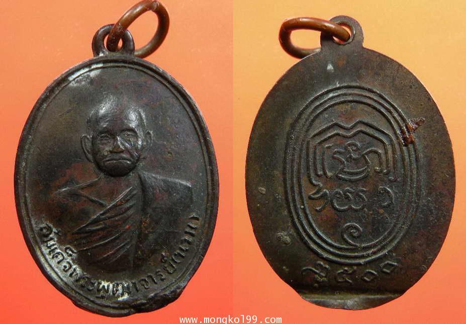 พระเครื่อง เหรียญสมเด็จพระพุฒาจารย์ นวม วัดอนงค์ ปี 2500 เนื้อทองแดง