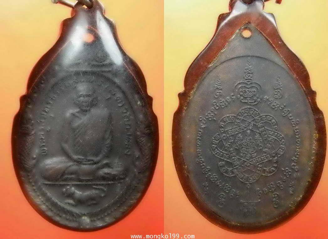พระเครื่อง เหรียญหลวงพ่อสุด วัดกาหลง รุ่นเสือหมอบ ปี 2521 จ.สมุทรสาคร เนื้อทองแดง