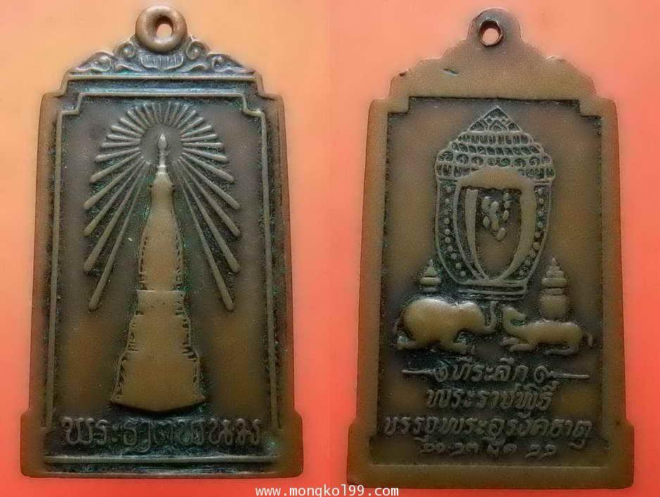พระเครื่อง เหรียญพระธาตุพนม ที่ระลึกพระราชพิธี บรรจุพระอุรังคธาตุ ปี 2522 เนื้อทองแดง