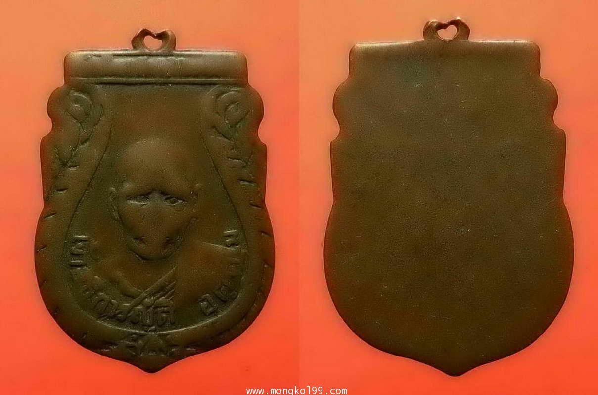พระเครื่อง เหรียญพระอธิการญัติ อุตตโม เนื้อทองแดง รุ่นสอง ปี 2491