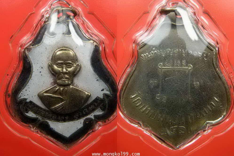พระเครื่อง เหรียญหลวงพ่อคง วัดซำป่าง่าม ที่ระลึกงานทำบุญอายุครบ 106 ปี พ.ศ. 2467 เนื้ออาบาก้าลงยาสีข