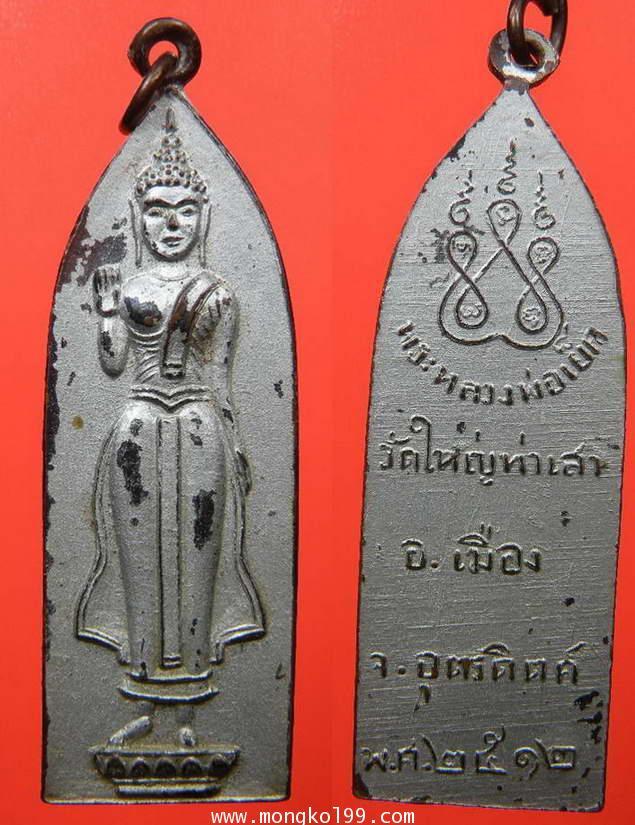 พระเครื่อง เหรียญหลวงพ่อเย็น วัดใหญ่ท่าเสา อ.เมือง จ.อุตรดิตถ์ ปี 2512