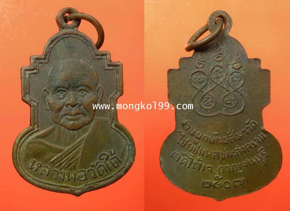 พระเครื่อง เหรียญหลวงพ่อเปลี่ยน วัดใต้ ที่ระลึกงานผูกพัทธสีมา วัดไชยชุมพลชนะสงคราม จ.กาญจนบุรี ปี 25