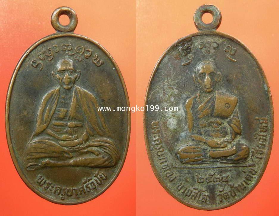 พระเครื่อง เหรียญครูบาศรีวิชัย เหรียญครูบาเทือง นาถสีโล วัดบ้านเด่น จ.เชียงใหม่ รุ่นแรก ปี 2534 เนื้