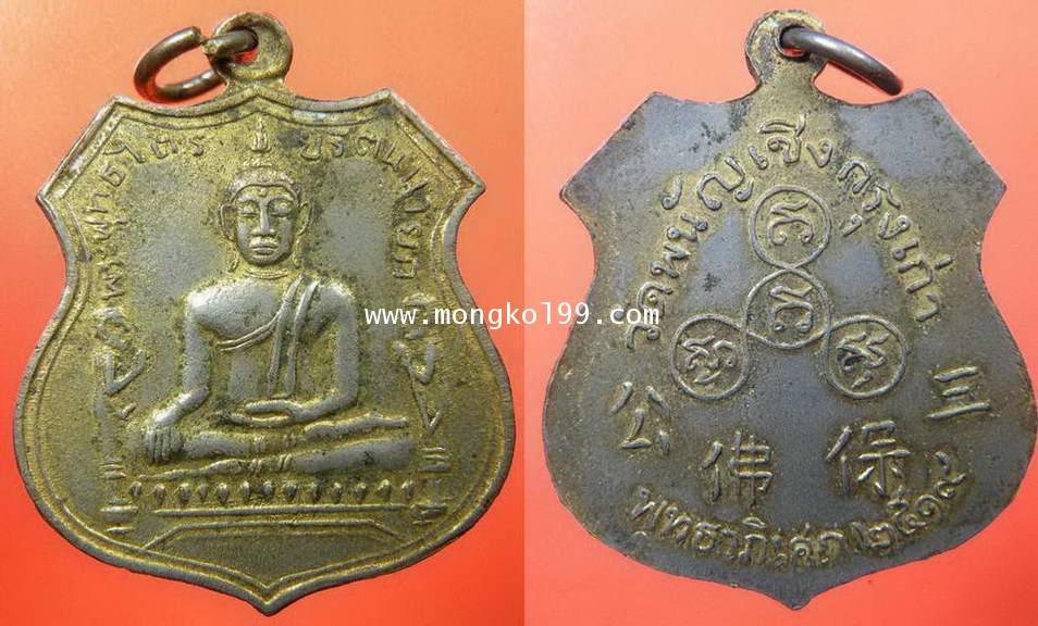 พระเครื่อง เหรียญหลวงพ่อโต วัดพนัญเชิง ปี 2519 เนื้อทองแดงกะไหล่ทอง