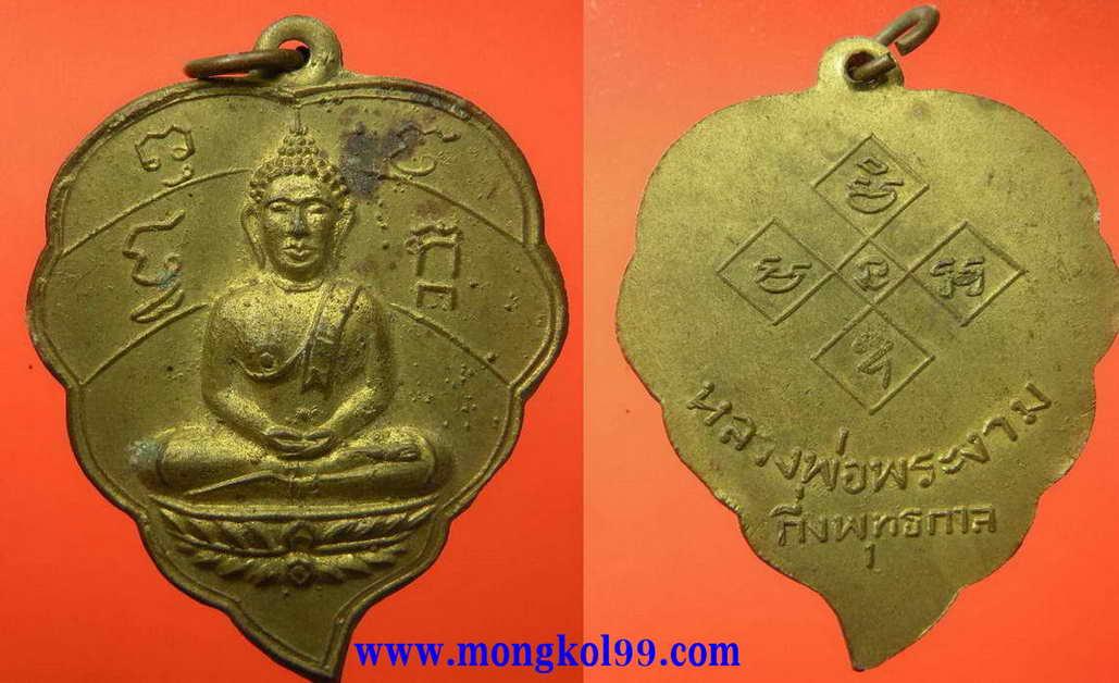 พระเครื่อง เหรียญหลวงพ่อพระงาม จ.ลพบุรี เนื้อฝาบาตร ปี 2500