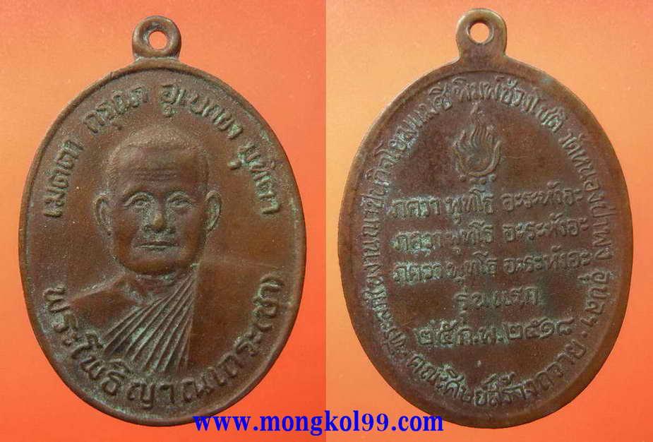 พระเครื่อง เหรียญหลวงปู่ชา พระโพธิ์ญาณเถระ วัดหนองป่าพง จ.อุบลราชธานี รุ่นแรก ปี 2518 เนื้อทองแดง