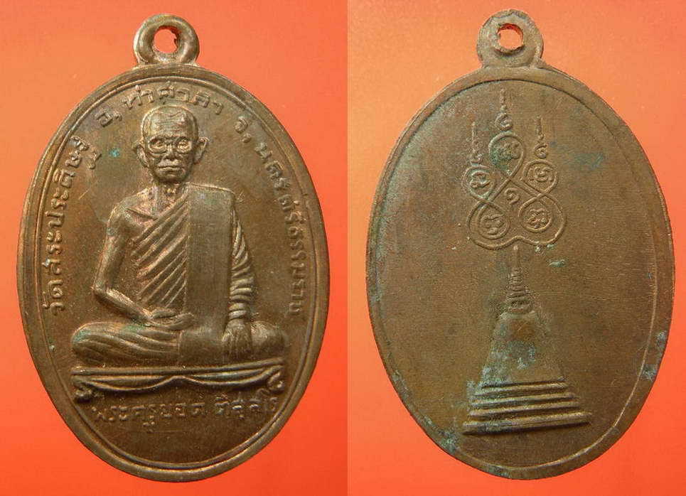 พระเครื่อง เหรียญหลวงพ่อยอด ติสสโร วัดสระประดิษฐ์ อ.ท่าศาลา จ.นครศรีธรรมราช เนื้อทองแดง
