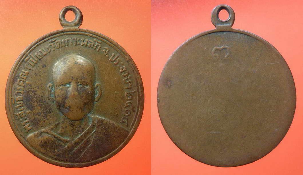 พระเครื่อง เหรียญหลวงพ่อเปี่ยม วัดเกาะหลัก รุ่นแรก เนื้อทองแดง ปี 2514