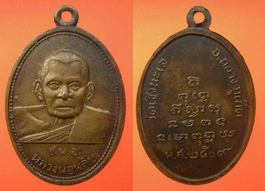 พระเครื่อง เหรียญหลวงพ่อพลับ ช.พ.อ. วัดเชิงทะเล อ.ถลาง จ.ภูเก็ต ปี 2509 เนื้อทองแดง