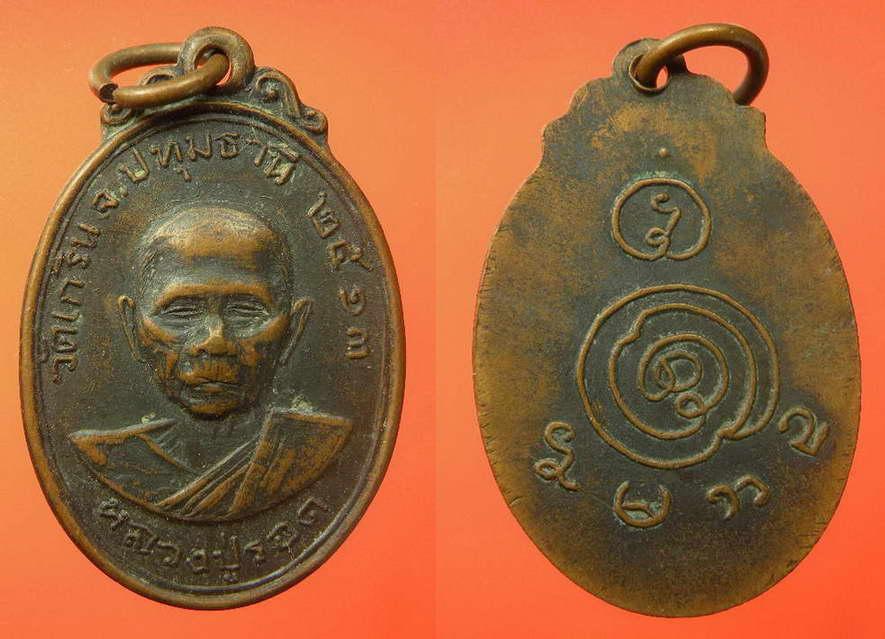 พระเครื่อง เหรียญหลวงปู่รอด วัดเกริน จ.ปทุมธานี หลังยันต์ เนื้อทองแดงรมดำ