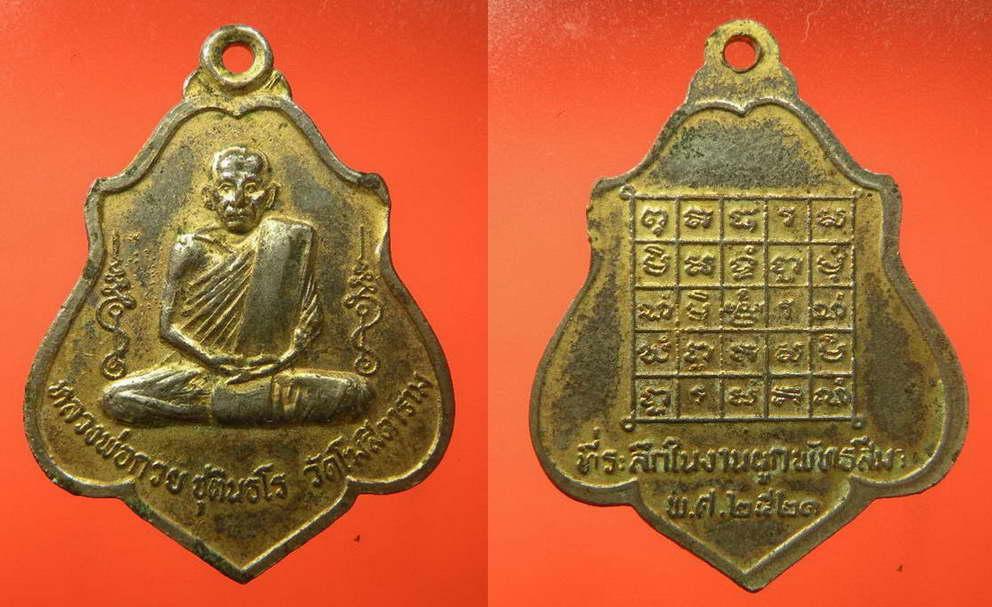พระเครื่อง เหรียญหลวงพ่อกวย ชุตินธโร วัดโฆสิตาราม ที่ระลึกในงานผูกพัทธสีมา ปี 2521  เนื้ออาบาก้ากะไห