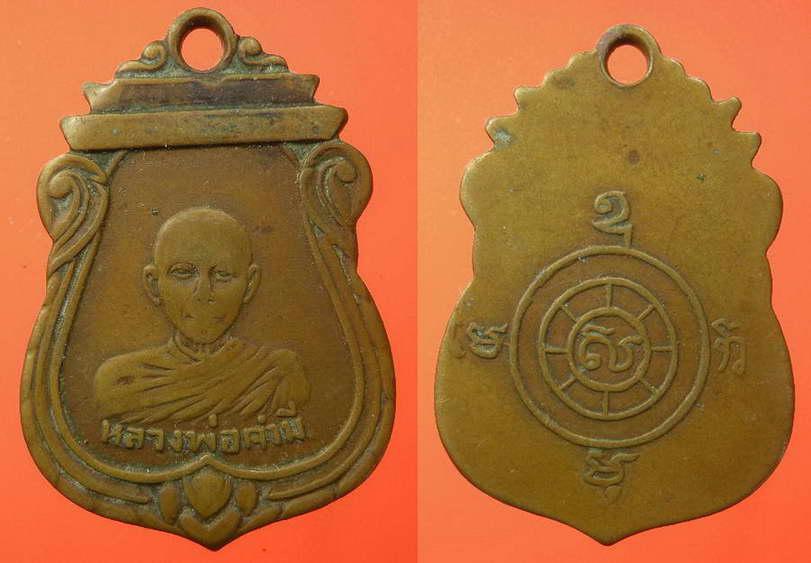 พระเครื่อง เหรียญหลวงพ่อคำมี วัดถ้ำคูหาสวรรค์ รุ่นแรก จ.ลพบุรี ปี 2497หลังยันต์ เนื้อทองแดง