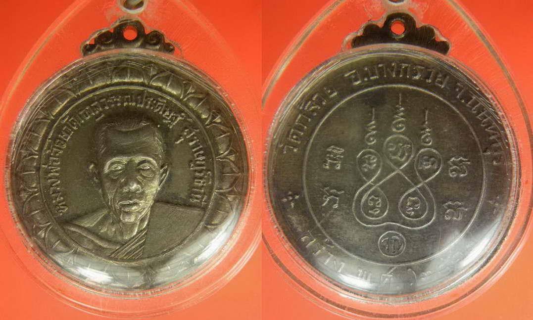 พระเครื่อง พระเหรียญหลวงพ่อจ้อย วัดเขาสุวรรณประดิษฐ์ สุราษฎร์ธานี ด้านหลังวัดกล้วย อ.บางกรวย จ.นนทบุ